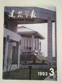 建筑学报 1993年 第3期(总第295期)