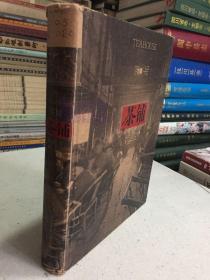 茶铺:汉英日文对照(精装本)