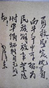 文革时期农业出版社出版《一九六七年农历》96开袖珍怀历(一册、毛林像)