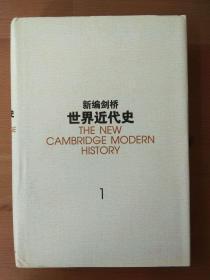 新编剑桥世界近代史(1)