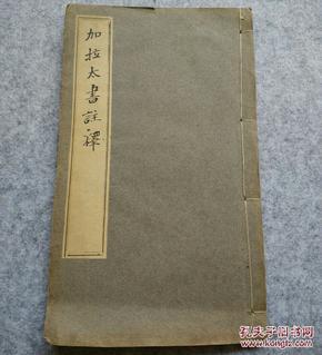 稀有耶稣教珍本古籍光绪四年1878年上海美华书馆摆印《加拉太书注释》大开本一册全,基督教天主教圣经书 度娘差不到此书 图书馆查不到此书,应为孤本,,