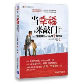 当幸福来敲门:The Pursuit of Happyness