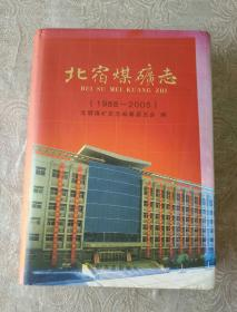 兖矿集团志书系列《北宿煤矿志(1988--2005)》16开本!北墙