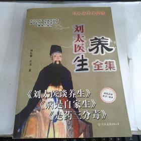 刘太医养生全集(16开厚册)