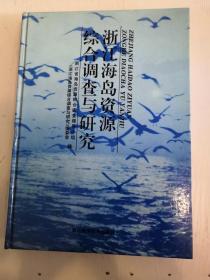 浙江海岛资源综合调查与研究