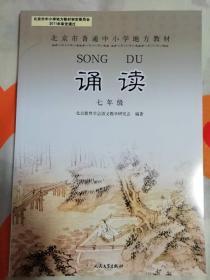 诵读      七年级    北京市普通中小学地方教材