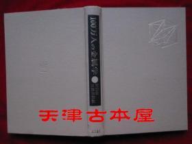 100万人の金属学:材料编(第2版 日语原版 精装本 有版权票)