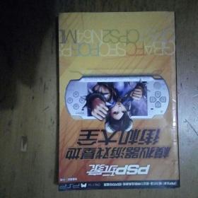PSP玩家 模拟器游戏基地街机大全