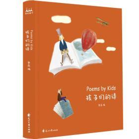 奥森童书:孩子们的诗(精装)