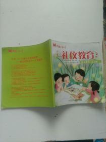 齐家·6+1儿童综合素质提升工程:礼仪教育.幼儿用书(第五册)