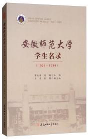 安徽师范大学学生名录(1928-1949)