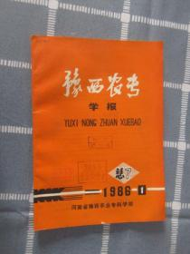 豫西农专学报   1986年—第1期    (总7期)