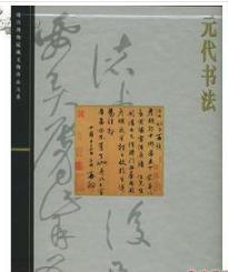 正版!!(故宫博物院藏文物珍品大系)元代书法   9D09b