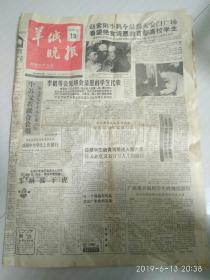 羊城晚报1989.5.19