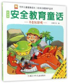 好宝宝安全教育童话:不贪玩游戏(注音版)