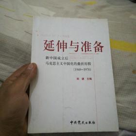 延伸与准备:新中国成立后马克思主义中国化的曲折历程(1949-1978)
