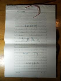 戏曲剧本  新编历史故事剧  《刘渊起义》(剧作家手稿)
