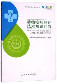 动物疫病净化技术知识问答 专著 中国动物疫病预防控制中心组编 dong wu yi bi