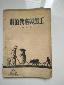 枣的栽培与加工(1952年初版,仅发行1000册)