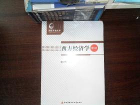 西方经济学 第3版.