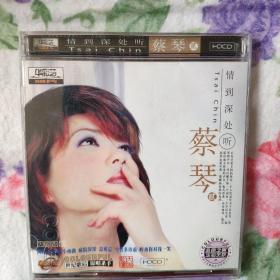 CD 蔡琴 音乐精品第二辑 今宵多珍重