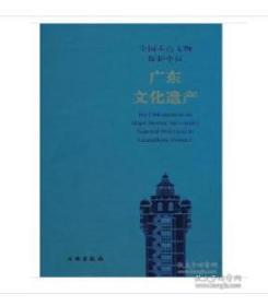正版  广东省文化遗产---全国**文物保护单位    9D09d
