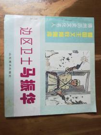 爱国主义教育画库:德州历史文化名人——边区卫士马振华(品如图,余好).