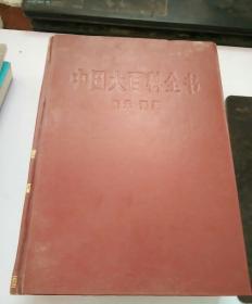 中国大百科全书.音乐、舞蹈