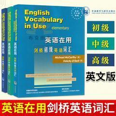 【英文版】 英语在用 剑桥初级英语词汇+中级+高级 全三册 外研社 English Vocabulary in Use 剑桥英语词汇基础教程英语单词