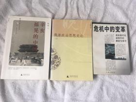 辛亥:摇晃的中国  晚清政治思想史论  危机中的变革清末研究三种