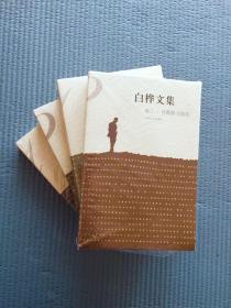 白桦文集(共四卷)