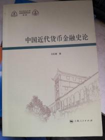 中国近代货币金融史论