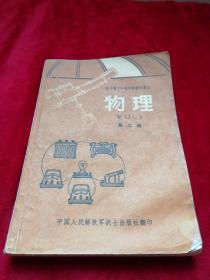 全日制十年制学校初中课本(试用本)物,第二册