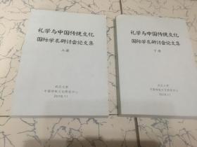 礼学与中国传统文化国际学术研讨会论文集 上下(两晋时期丧服的诠释略论、郑玄的古今之辨、再论仪礼集说等文