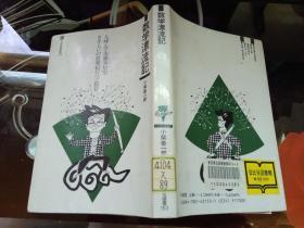 日文原版 数学漂流记