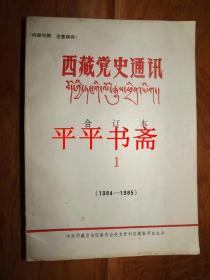 西藏党史通讯合订本.1(1984—1985)16开 共八本