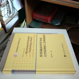 异形截面环件冷轧力学原理和工艺理论研究