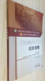 分子生物学 唐炳华(新世纪第3版 供中医类、中药学、中西医临床医学、药学等专业用)新世纪第三版