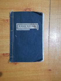 1935年宣纸精印《颐和园— I HO YUAN》一幅折叠地图/24幅颐和园旧影