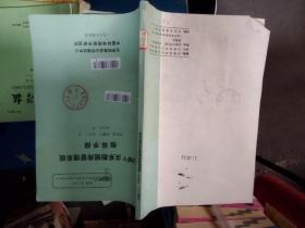 UNIFY关系数据库管理系统指导手册