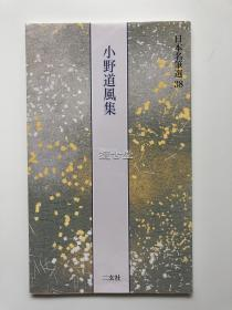 二玄社 日本名笔选38 小野道风集  1995年 初版一印