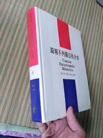简明不列颠百科全书6(精装护封大16开)