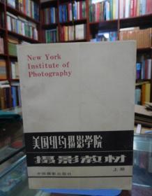 美国纽约摄影学院摄影教材上册