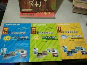 住宅开发类型策划.第一.二.三分册. 3本合售!