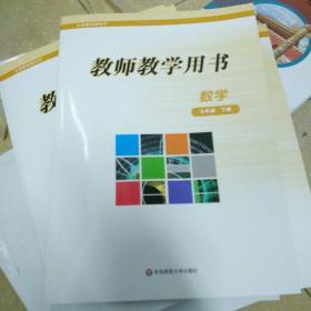 九年级下册,数学,教师教学用书