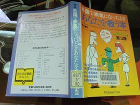 日文原版 外国で病気になったときあなたを救う本〈第3版〉