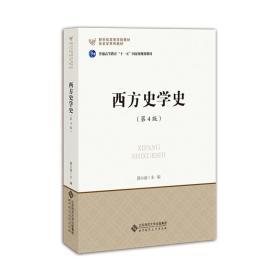 正版 西方史学史 第4版 第四版 郭小凌 历史 北京师范大学9787303200580