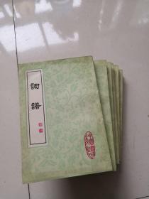 词谱(1、2、3、5、6、7、8 七册合售 据清康熙五十四年内府刻本影印)缺第4册