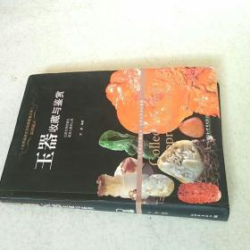 世界高端文化珍藏图鉴大系·温润通灵:玉器收藏与鉴赏
