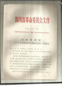 四川省革命委员会文件 转发财政部《关于冬季取暖费问题的复函》的通知